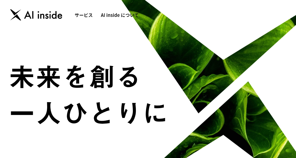 Ai インサイド 株価